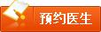 沈阳中亚白癜风研究所咨询入口